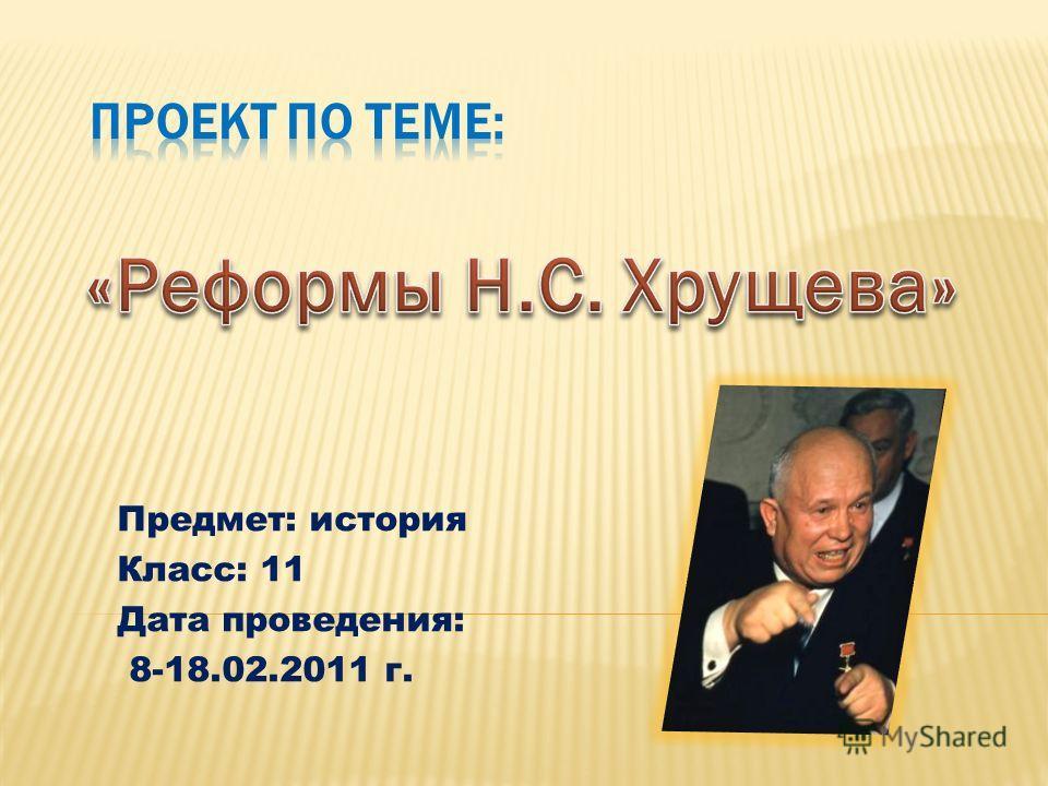 Предмет: история Класс: 11 Дата проведения: 8-18.02.2011 г.