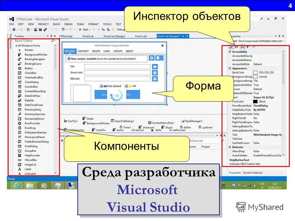 4 Инспектор объектов Компоненты Форма Среда разработчика Microsoft Visual Studio Среда разработчика Microsoft Visual Studio