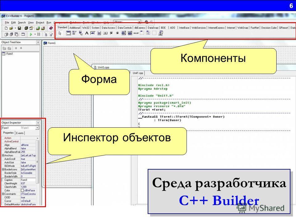6 Инспектор объектов Компоненты Форма Среда разработчика С++ Builder Среда разработчика С++ Builder
