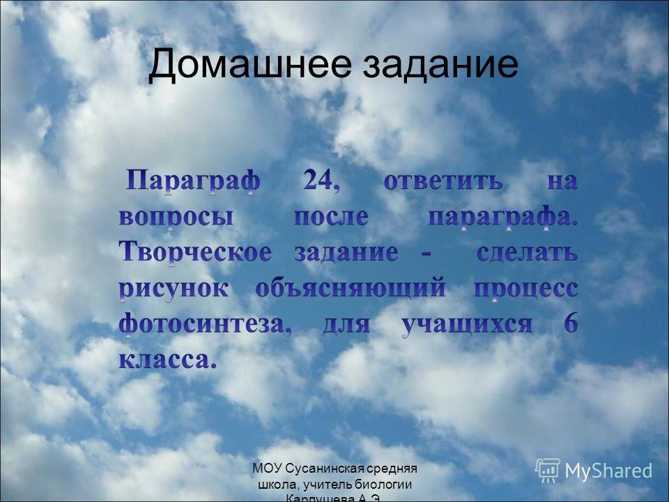 Домашнее задание МОУ Сусанинская средняя школа, учитель биологии Карпушева А.Э.
