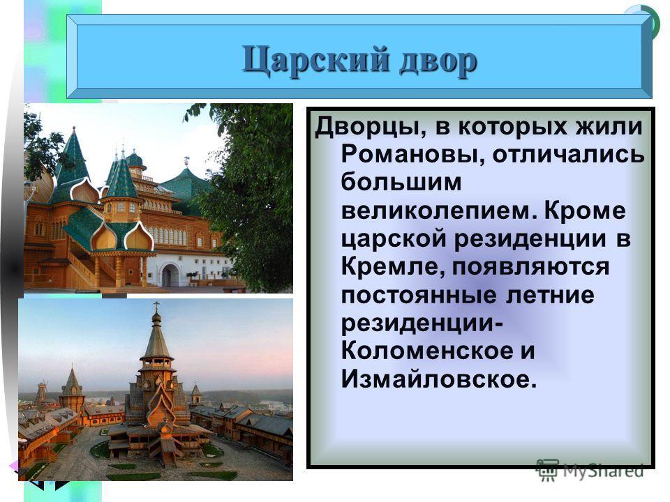 Меню Дворцы, в которых жили Романовы, отличались большим великолепием. Кроме царской резиденции в Кремле, появляются постоянные летние резиденции- Коломенское и Измайловское. Царский двор