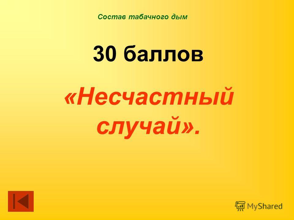 Состав табачного дым 30 баллов «Несчастный случай».