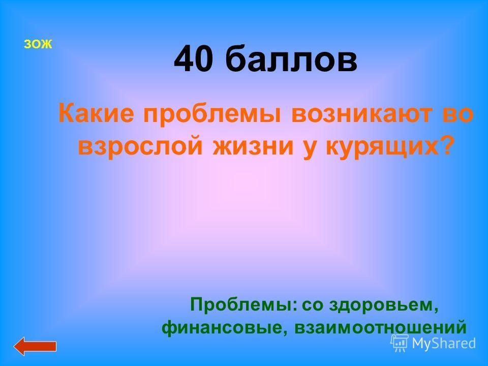 40 баллов Какие проблемы возникают во взрослой жизни у курящих? Проблемы: со здоровьем, финансовые, взаимоотношений ЗОЖ
