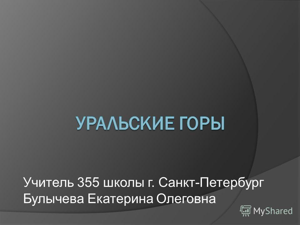 Учитель 355 школы г. Санкт-Петербург Булычева Екатерина Олеговна