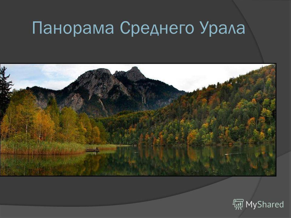 Панорама Среднего Урала
