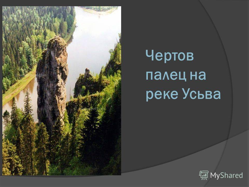 Чертов палец на реке Усьва