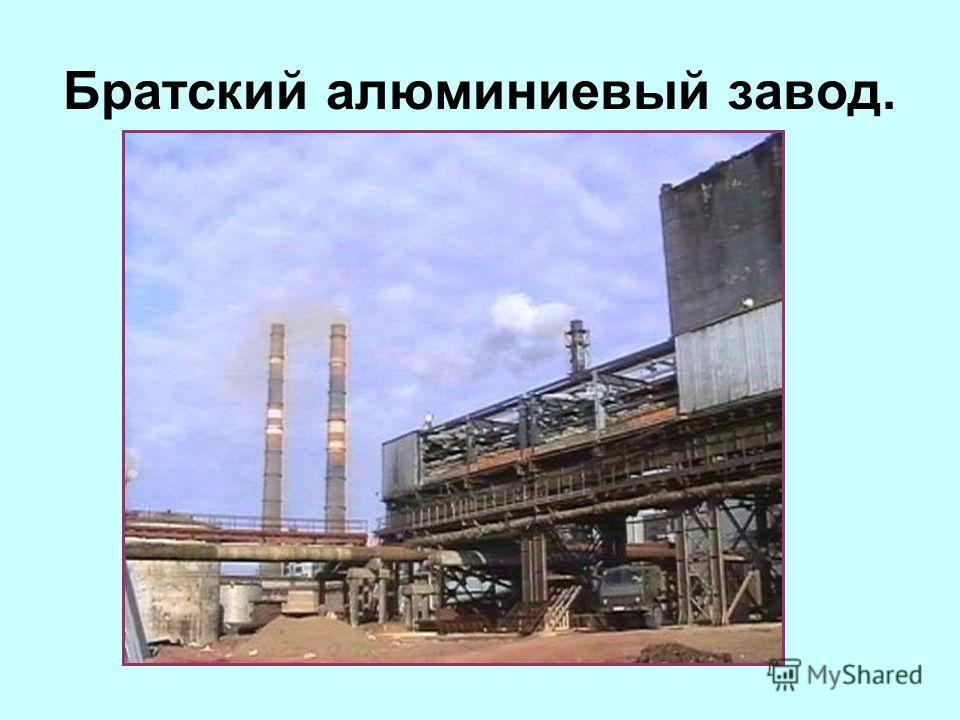 Братский алюминиевый завод.
