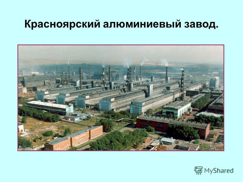 Красноярский алюминиевый завод.