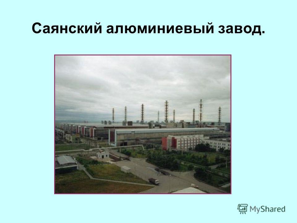 Саянский алюминиевый завод.