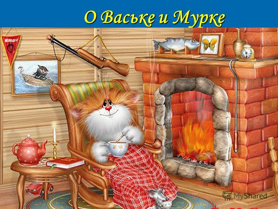 О Ваське и Мурке