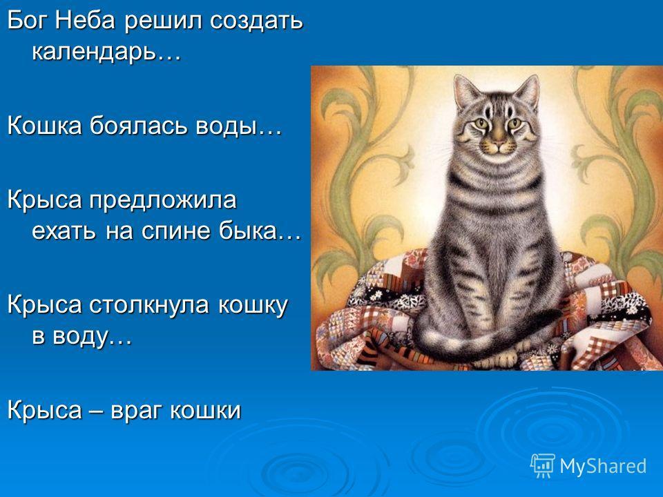 Бог Неба решил создать календарь… Кошка боялась воды… Крыса предложила ехать на спине быка… Крыса столкнула кошку в воду… Крыса – враг кошки