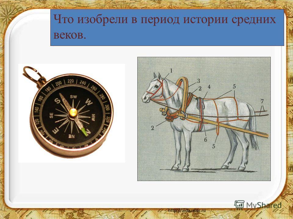 Что изобрели в период истории средних веков.