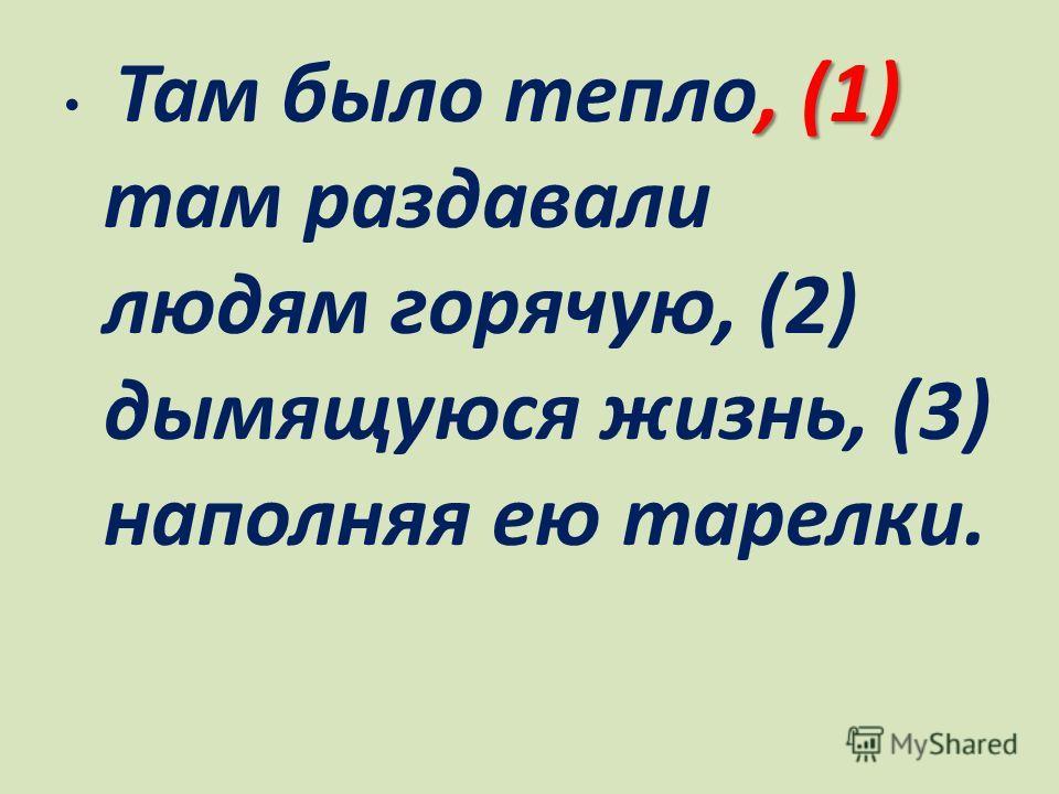 , (1) Там было тепло, (1) там раздавали людям горячую, (2) дымящуюся жизнь, (3) наполняя ею тарелки.