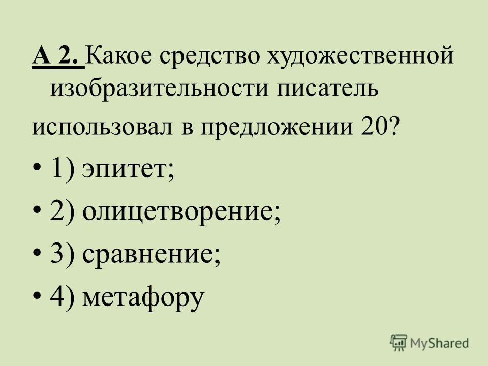 А 2. Какое средство художественной изобразительности писатель использовал в предложении 20? 1 ) эпитет; 2 ) олицетворение; 3 ) сравнение; 4 ) метафору