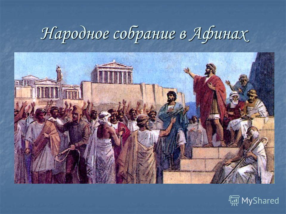 Народное собрание в Афинах