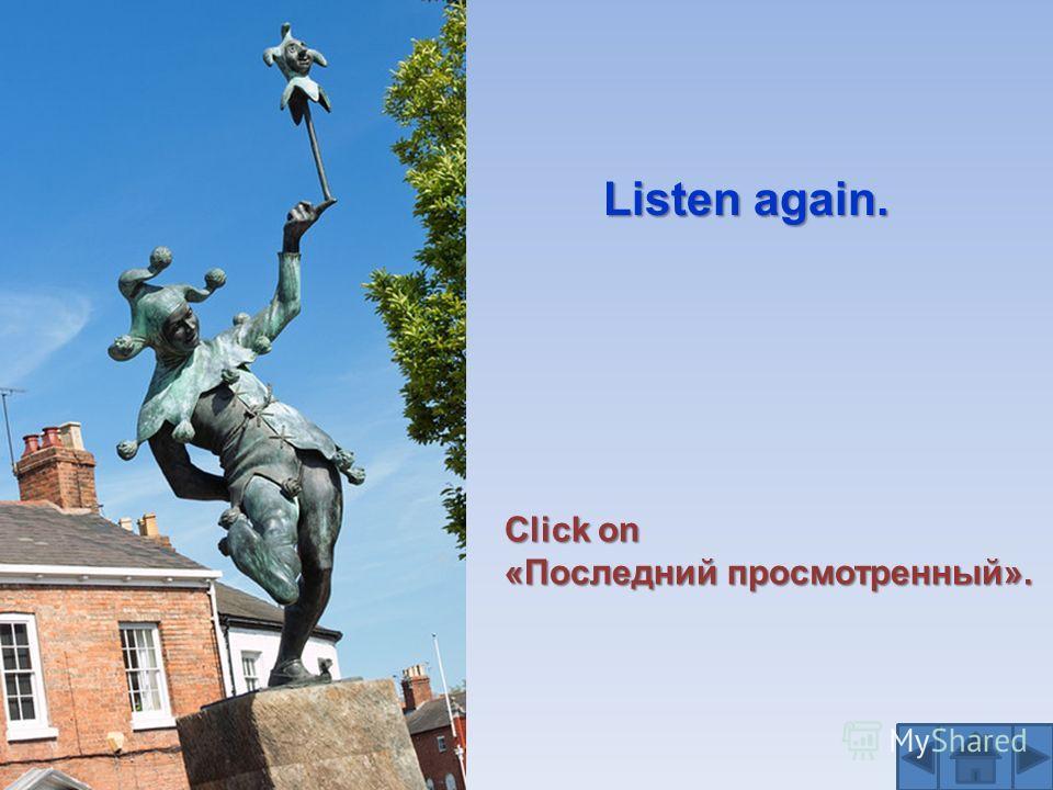 Listen again. Click on «Последний просмотренный».