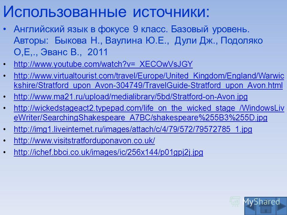 Использованные источники: Английский язык в фокусе 9 класс. Базовый уровень. Авторы: Быкова Н., Ваулина Ю.Е., Дули Дж., Подоляко О,Е,., Эванс В., 2011 http://www.youtube.com/watch?v=_XECOwVsJGY http://www.virtualtourist.com/travel/Europe/United_Kingd