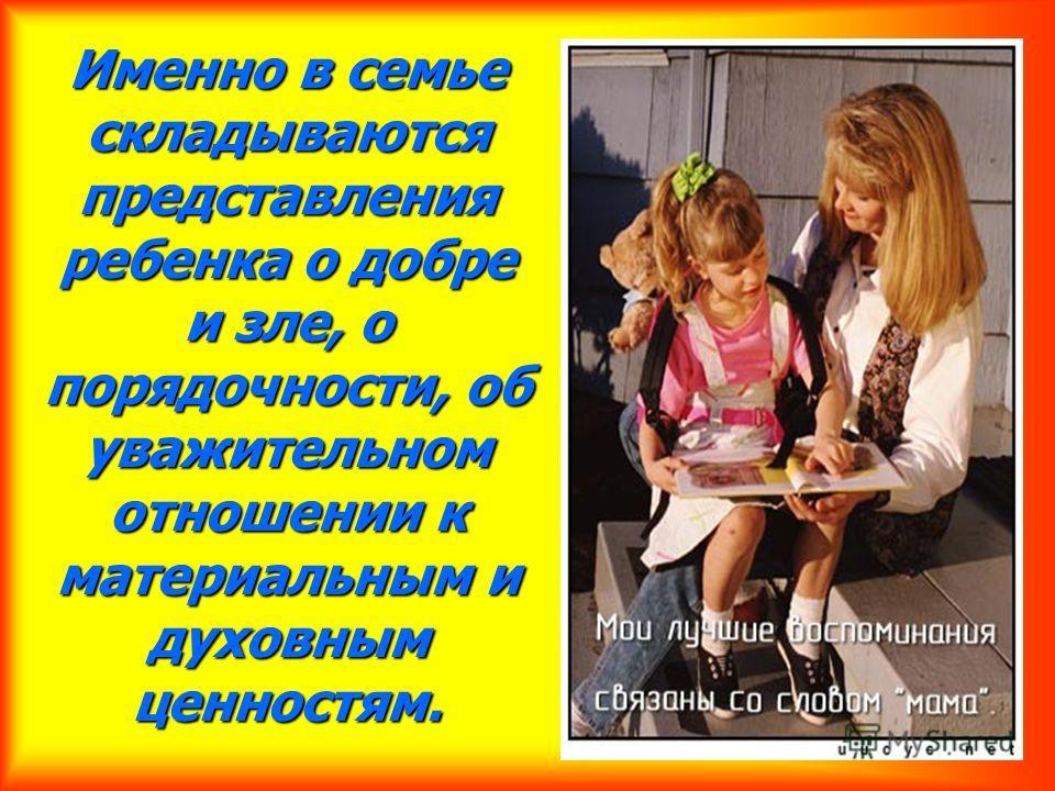 Семья это определенный морально- психологический климат, это школа отношений с людьми.
