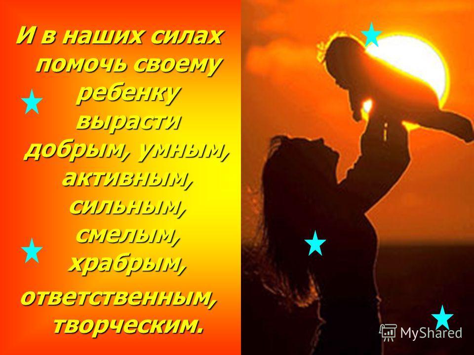 МЫ С ВАМИ -РОДИТЕЛИ