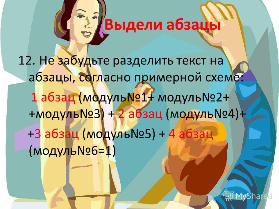 Выдели абзацы 12. Не забудьте разделить текст на абзацы, согласно примерной схеме: 1 абзац (модуль 1+ модуль 2+ +модуль 3) + 2 абзац (модуль 4)+ +3 абзац (модуль 5) + 4 абзац (модуль 6=1)