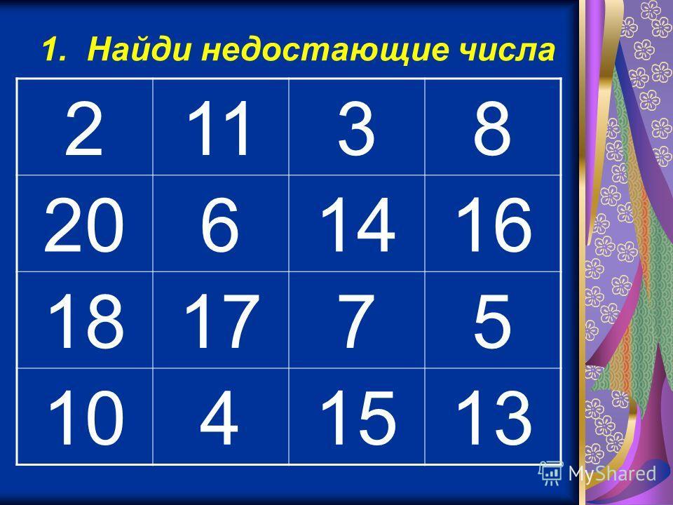 1. Найди недостающие числа 21138 2061416 181775 1041513
