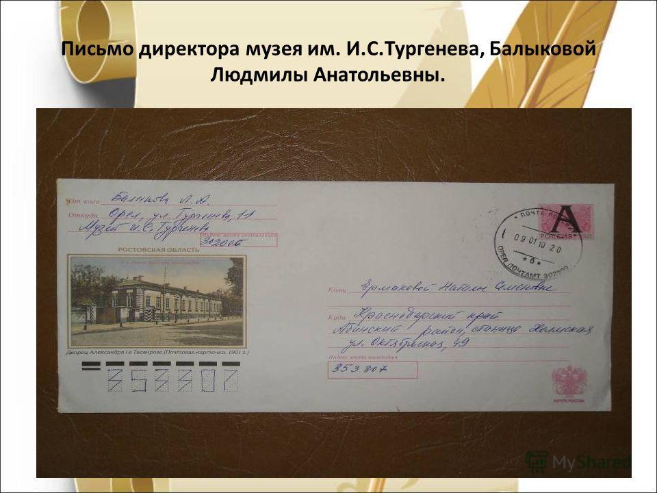 Письмо директора музея им. И.С.Тургенева, Балыковой Людмилы Анатольевны.