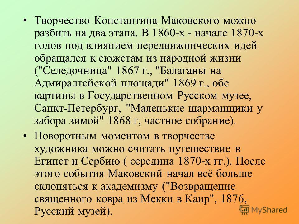 Творчество Константина Маковского можно разбить на два этапа. В 1860-х - начале 1870-х годов под влиянием передвижнических идей обращался к сюжетам из народной жизни (
