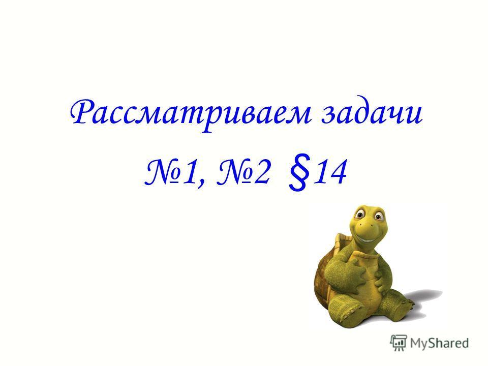 Рассматриваем задачи 1, 2 §14