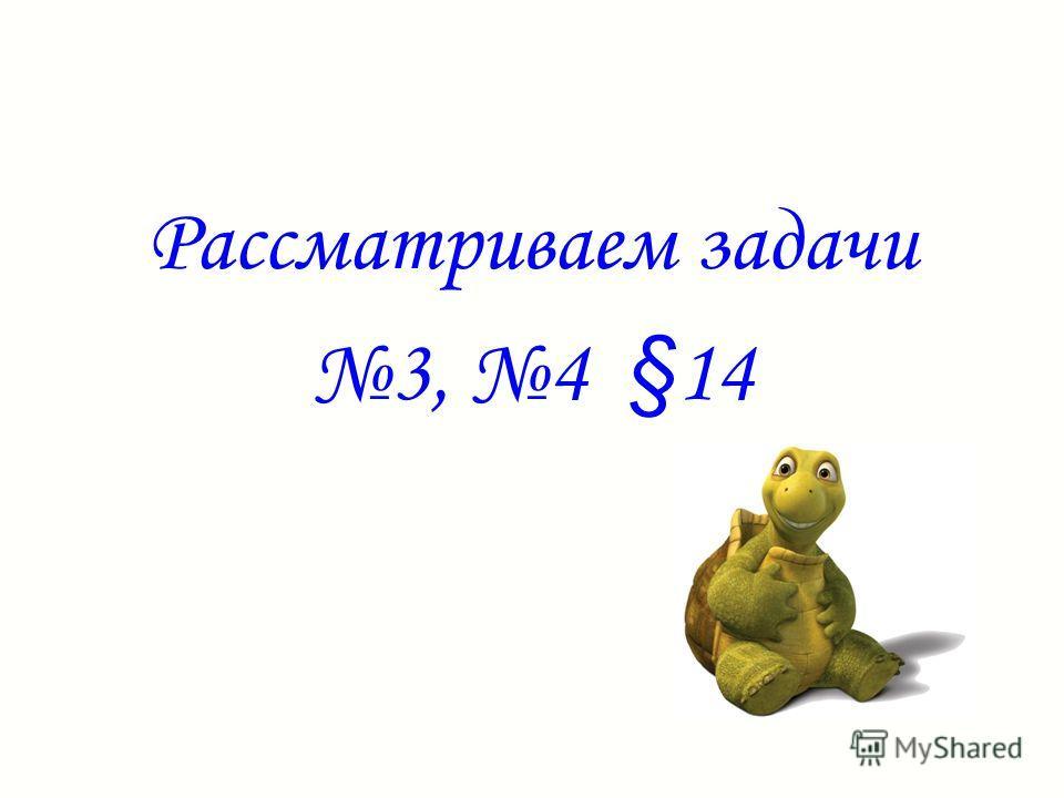 Рассматриваем задачи 3, 4 §14