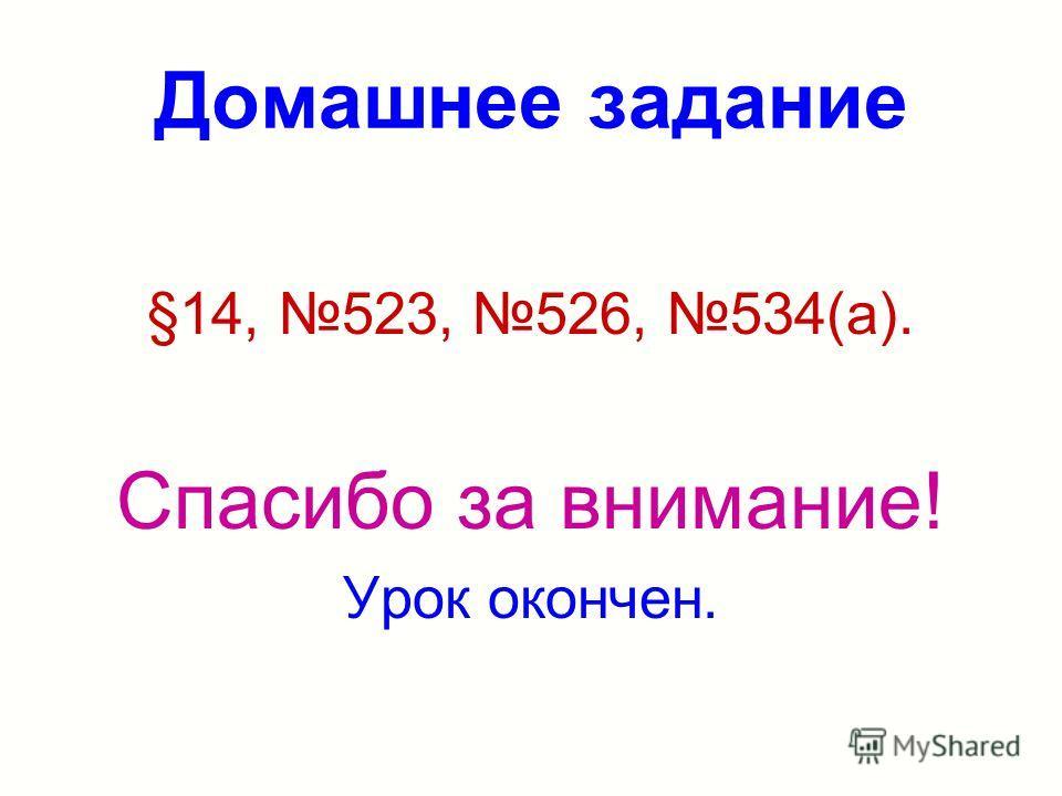 Домашнее задание §14, 523, 526, 534(а). Спасибо за внимание! Урок окончен.