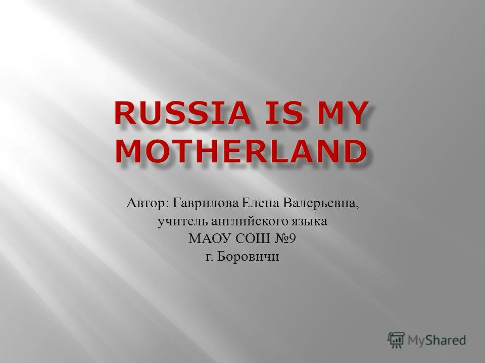 Автор: Гаврилова Елена Валерьевна, учитель английского языка МАОУ СОШ 9 г. Боровичи