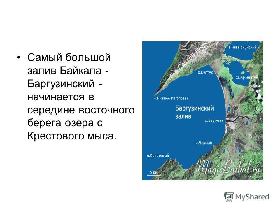 Самый большой залив Байкала - Баргузинский - начинается в середине восточного берега озера с Крестового мыса.
