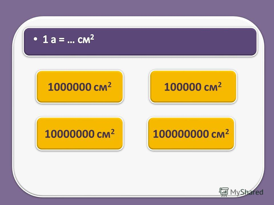 1000000 см 2 1000000 см 2 100000 см 2 100000 см 2 10000000 см 2 10000000 см 2 100000000 см 2 100000000 см 2