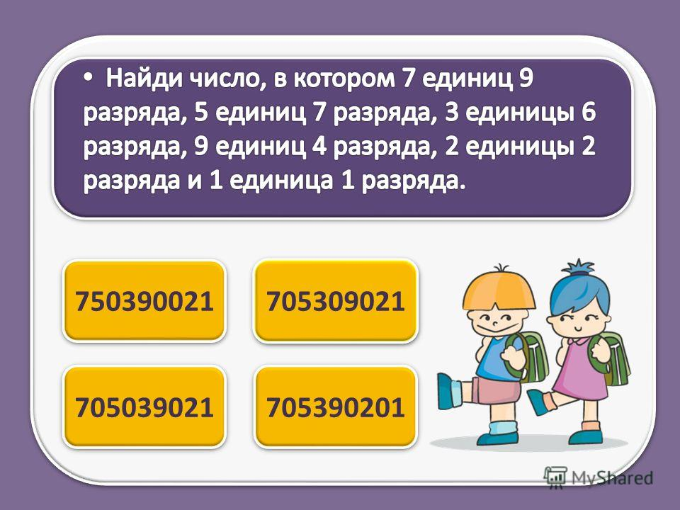 705309021 750390021 705039021 705390201