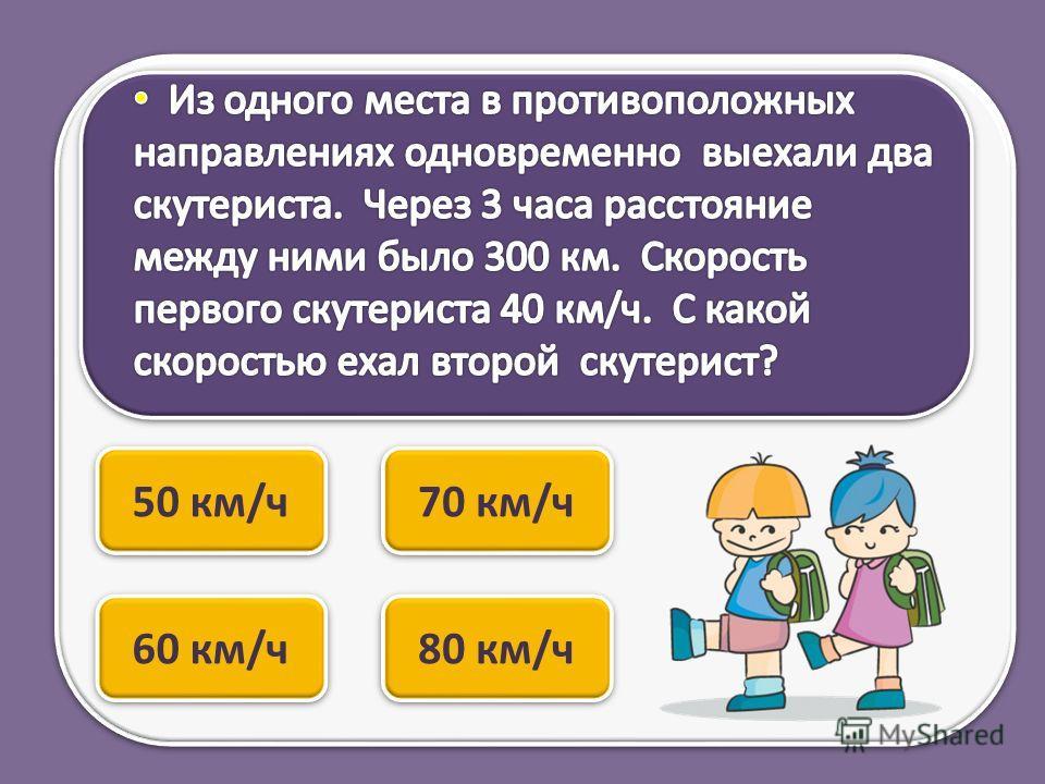60 км/ч 60 км/ч 50 км/ч 50 км/ч 70 км/ч 70 км/ч 80 км/ч 80 км/ч