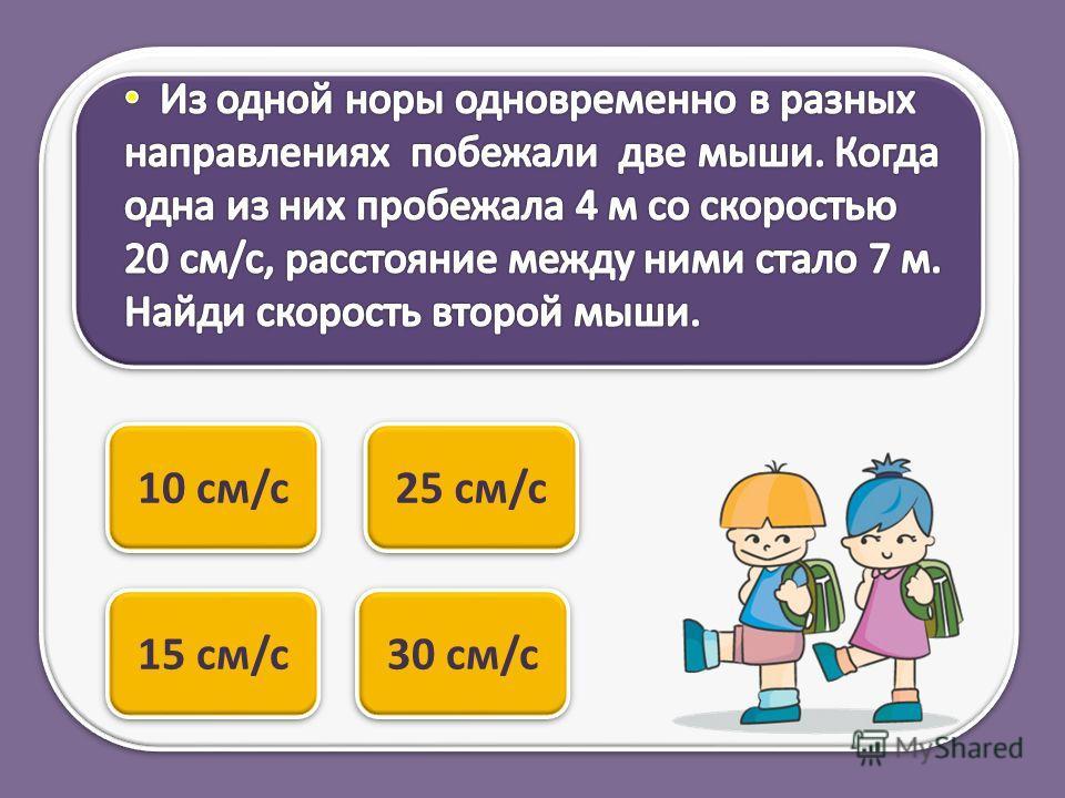 15 см/c 15 см/c 10 см/c 10 см/c 25 см/c 25 см/c 30 см/c 30 см/c