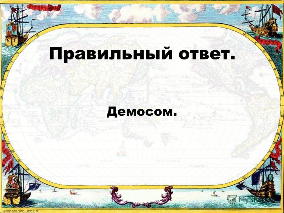 2 3 Знатью. Демосом. Ареопаг. 1 Простой народ в Древней Греции называли…