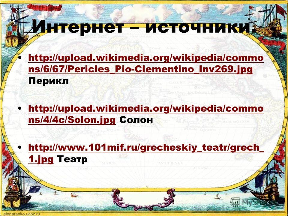 Интернет –источники. http://www.mpgsfs.ru/catalog/vazi_iz_keramiki /114505_vaza_dekorativnaja_grecheskaja_amf ora_keramika_31sm/ Ваза.http://www.mpgsfs.ru/catalog/vazi_iz_keramiki /114505_vaza_dekorativnaja_grecheskaja_amf ora_keramika_31sm/ http://c