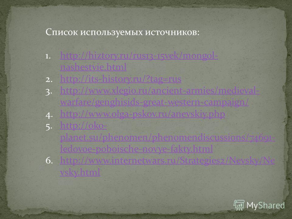 Список используемых источников: 1.http://hiztory.ru/rus13-15vek/mongol- nashestvie.htmlhttp://hiztory.ru/rus13-15vek/mongol- nashestvie.html 2.http://its-history.ru/?tag=rushttp://its-history.ru/?tag=rus 3.http://www.xlegio.ru/ancient-armies/medieval