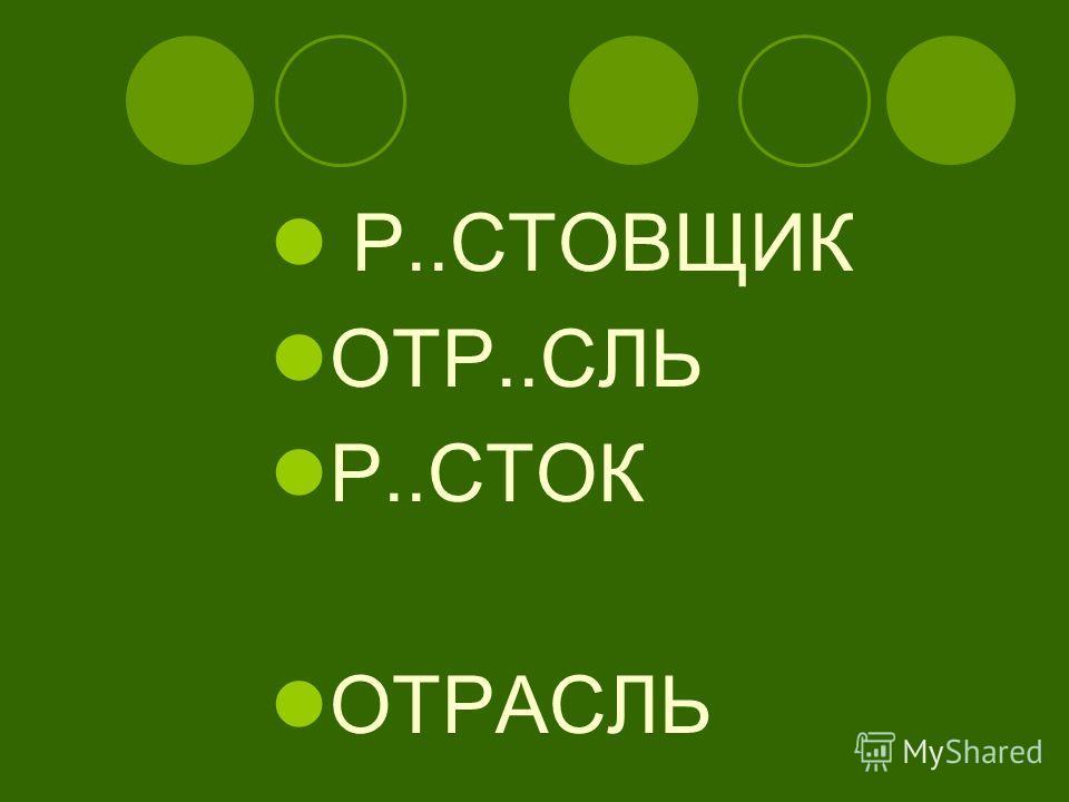 Р..СТОВЩИК ОТР..СЛЬ Р..СТОК ОТРАСЛЬ