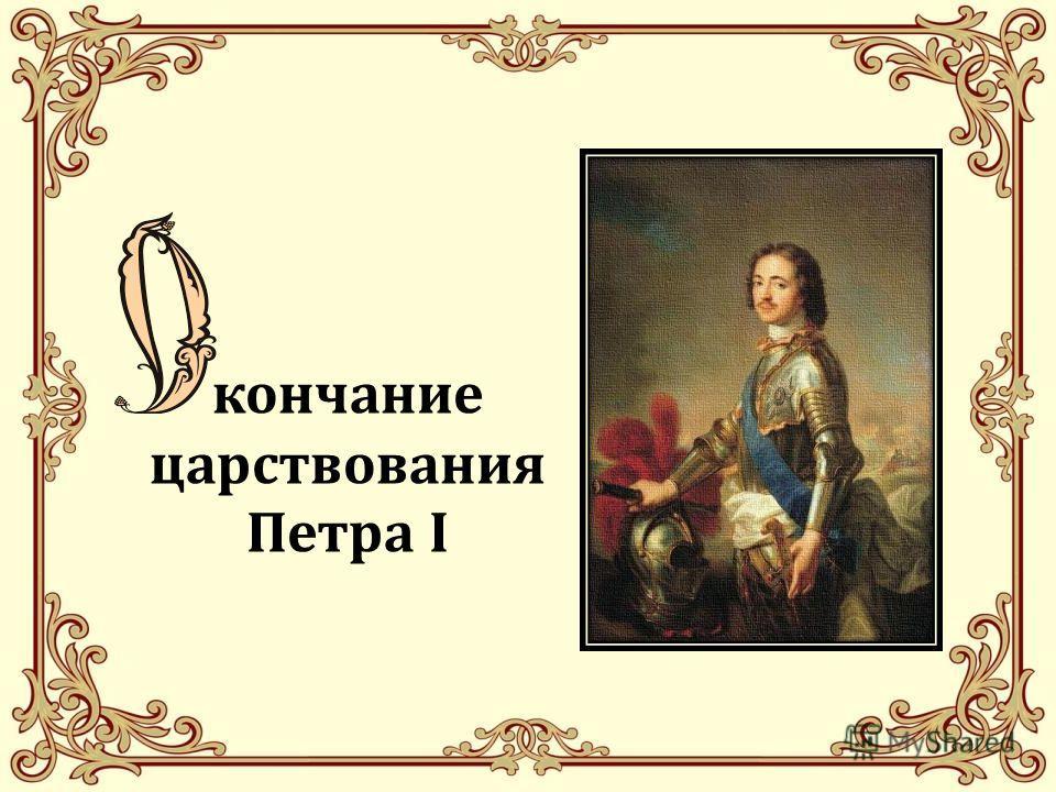 окончание царствования Петра I