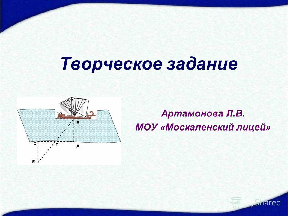 Творческое задание Артамонова Л.В. МОУ «Москаленский лицей»