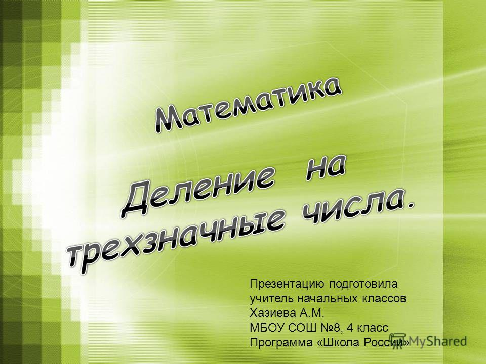 Презентацию подготовила учитель начальных классов Хазиева А.М. МБОУ СОШ 8, 4 класс Программа «Школа России»