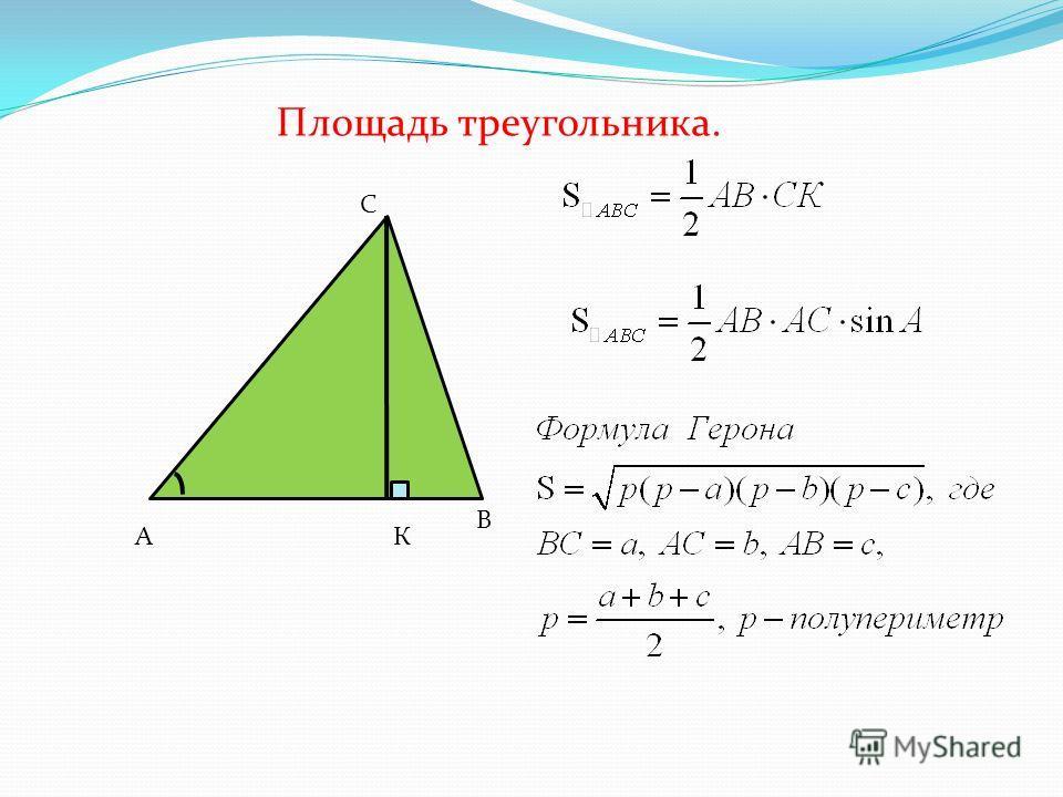 А В С К Площадь треугольника.