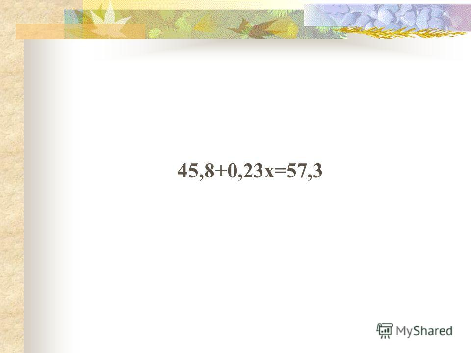 45,8+0,23x=57,3