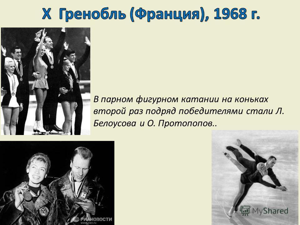 В парном фигурном катании на коньках второй раз подряд победителями стали Л. Белоусова и О. Протопопов..