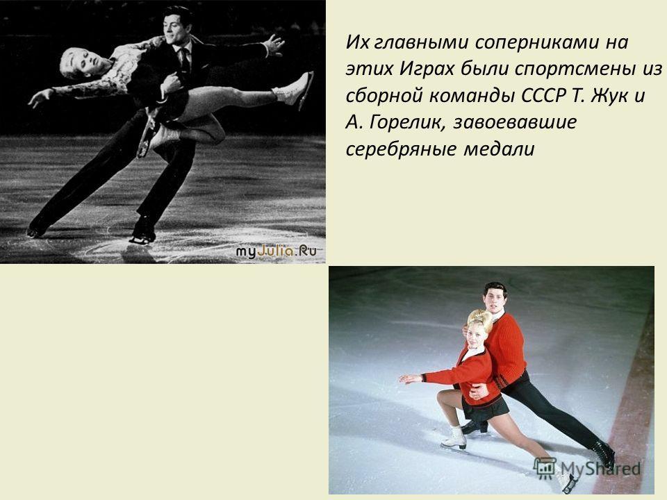 Их главными соперниками на этих Играх были спортсмены из сборной команды СССР Т. Жук и А. Горелик, завоевавшие серебряные медали