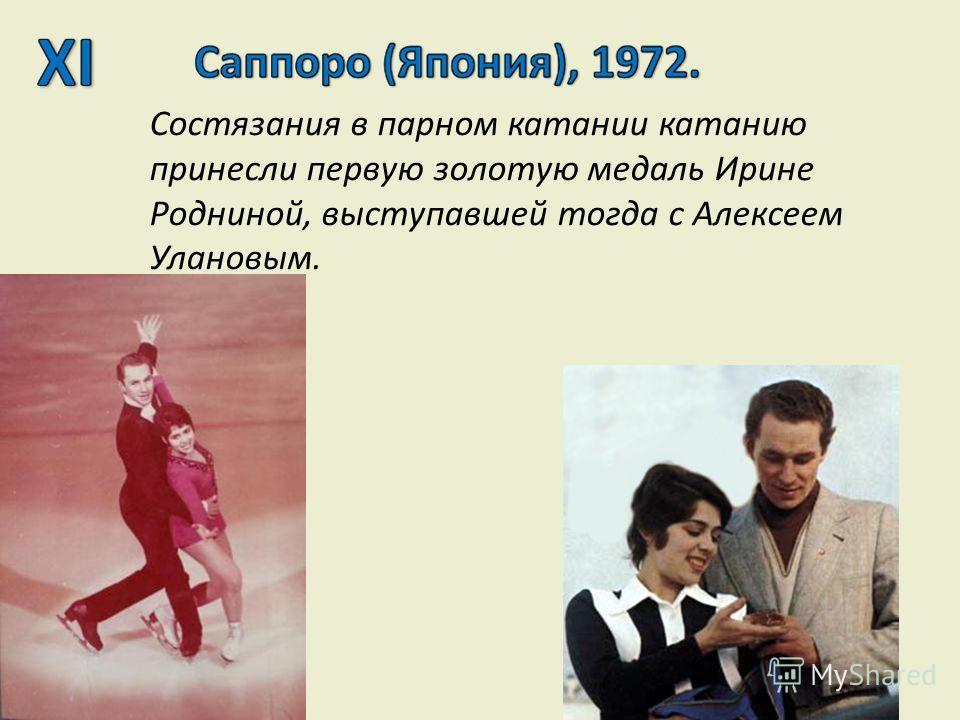Состязания в парном катании катанию принесли первую золотую медаль Ирине Родниной, выступавшей тогда с Алексеем Улановым.