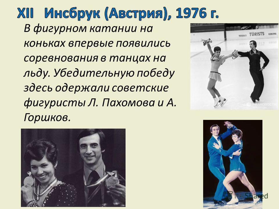 В фигурном катании на коньках впервые появились соревнования в танцах на льду. Убедительную победу здесь одержали советские фигуристы Л. Пахомова и А. Горшков.