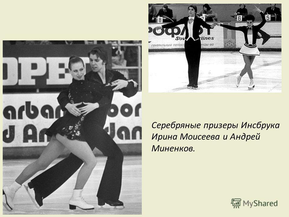 Серебряные призеры Инсбрука Ирина Моисеева и Андрей Миненков.